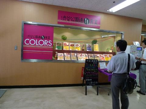 東京 立ち食いそばクラブ - ざるそば 渋谷公園通り食堂colors@渋谷 ...